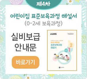 제4차 어린이집 표준보육과정 해설서