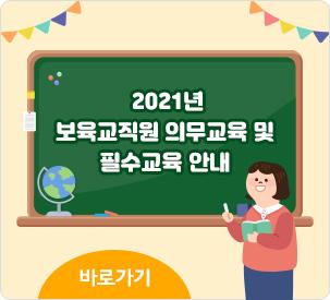 2021년 보육교직원 의무교육 및 필수교육 안내