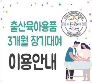 출산육아용품 3개월 장기대여 이용안내